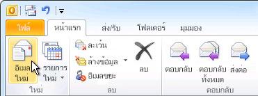 คำสั่ง สร้างอีเมล บน Ribbon