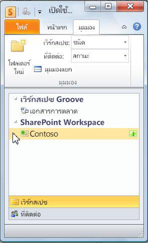 พื้นที่ทำงาน SharePoint ในแถบเปิดใช้