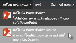 เปิดใน PowerPoint Online