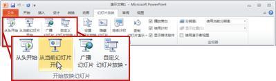 """在 PowerPoint 2010 中的""""幻灯片放映""""选项卡上,查看""""开始放映幻灯片""""组。"""