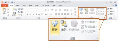 """在 PowerPoint 2010 中的""""开始""""选项卡上,查看""""绘图""""组。"""