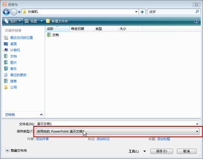 在 PowerPoint 2010 中另存为其他文件。