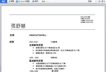 Office Online 畫面