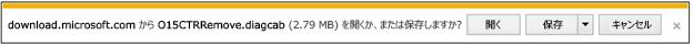 [開く] をクリックして、O15CTRRemove.diagcab を開く
